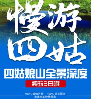 【慢游四姑】纯玩-四姑娘山全景深度游三华体会全站app