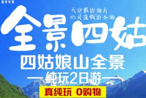 【全景四姑】四姑娘山双沟纯玩二华体会全站app