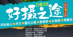 【好摄之途】(4-6人)经典西环线四姑娘山+海螺沟5华体会全站app